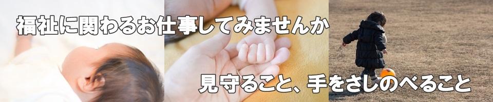 乳児院 竜陽園 職員募集