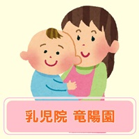 乳児院竜陽園